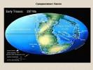 Суперконтинент Пангея
