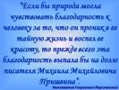 Творчество Михаила Михайловича Пришвина
