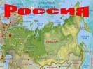 Славные символы России (4 класс)
