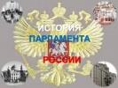 История парламента России