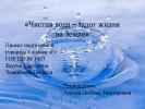 Чистая вода – залог жизни на Земле (4 класс)
