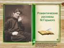 Романтические рассказы М.Горького