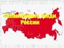 Талантливые люди России