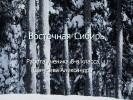 Восточная Сибирь (8 класс)