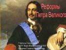 Реформы Петра Великого (10 класс)