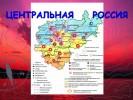 Центральная Россия (9 класс)