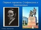 Первые паровозы Cтефенсона и Черепановых