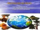 Формирование Земли