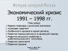 Экономический кризис 1991-1998 гг