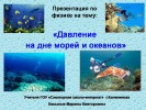Давление на дне морей и океанов