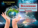 Николай Коперник и его модель Вселенной