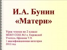 И.А. Бунин «Матери» (2 класс)