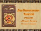 Л.Н. Толстой – «После бала»