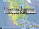 Этапы исследования Северной Америкой