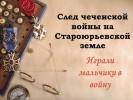 След чеченской войны на Староюрьевской земле
