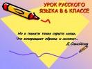 Правописание гласных в приставках ПРЕ- и ПРИ-
