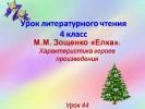 М.М. Зощенко «Елка» (4 класс)