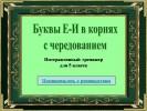 Буквы Е-И в корнях с чередованием