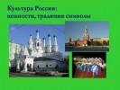 Культура России