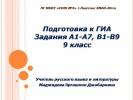 Подготовка к ГИА. Задания А1-А7, В1-В9