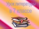 Л.Н.Андреев. Рассказ «Кусака» 7 класс