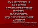Казачество в Великой Отечественной войне