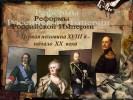 Реформы Российской Империи
