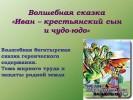 Волшебная сказка «Иван – крестьянский сын и чудо-юдо»