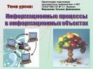 Информационные процессы в информационных объектах