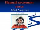 Юрий Гагарин биография для детей