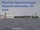 Русская Архитектура первой половины 19 века