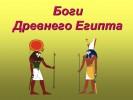 Боги Древнего Египта (5 класс)