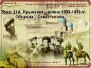 Крымская война 1853-1856 гг. Оборона Севастополя