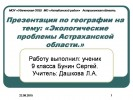 Экологические проблемы Астраханской области