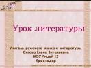 Японская миниатюра в русской поэзии