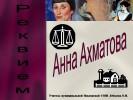 Ахматова – «Реквием»